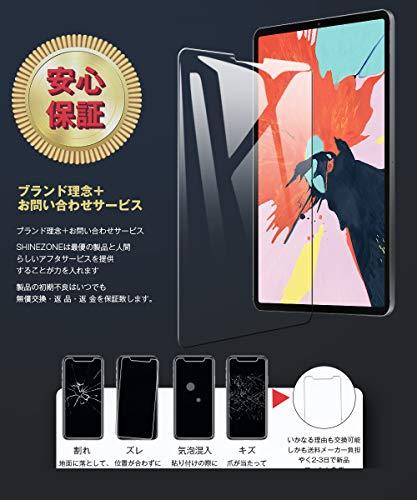 SHINEZONE『iPadPro12.9ガラスフィルム』