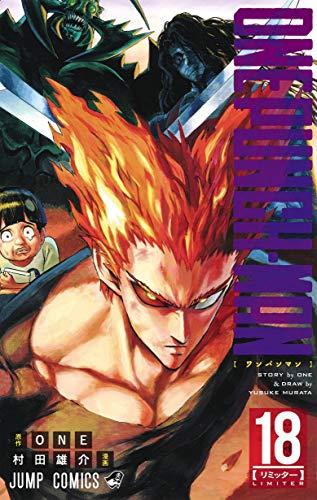 ワンパンマン 18 (ジャンプコミックス)