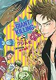 GIANT KILLING(57) (モーニング KC)