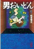 男おいどん(1) (週刊少年マガジンコミックス) - 松本零士