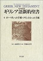 日本語対訳 ギリシア語新約聖書〈6〉 ローマ人への手紙・コリント人への手紙