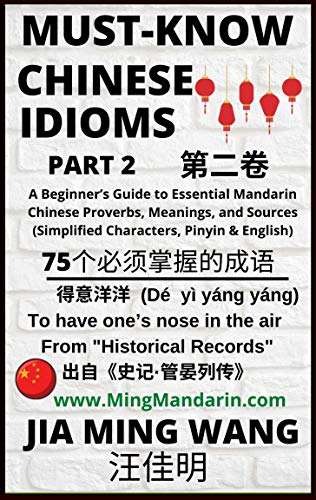 Must-Know Chinese Idioms (Part 2): A Beginner's Guide to Learn Essential Mandarin Chinese Proverbs, Meanings, and Sources (Simplified Characters, Pinyin & English) (Chinese Idiom Series)