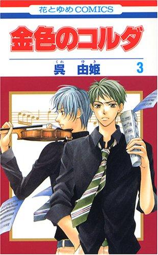 Kiniro No Corda Vol.3 [In Japanese]