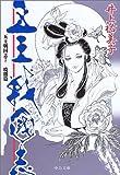 五王戦国志〈7〉暁闇篇 (中公文庫)