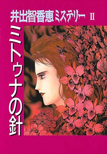 MITWUNANOHARIKAISHUUBAN: HOKAIPPEN (Japanese Edition)