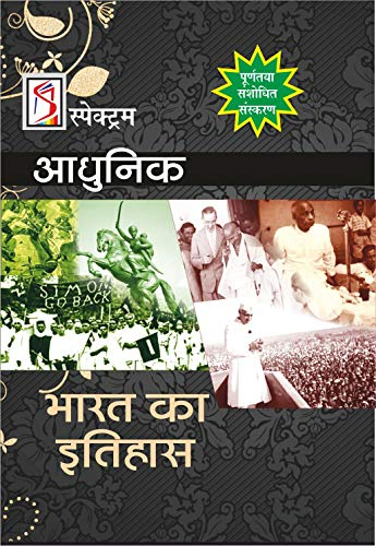 adhunik bharat ka itihas rajiv ahir pdf free download