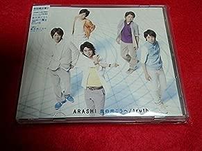 嵐 truth/風の向こうへ 初回限定盤2 CD+DVD 大野智 魔王期