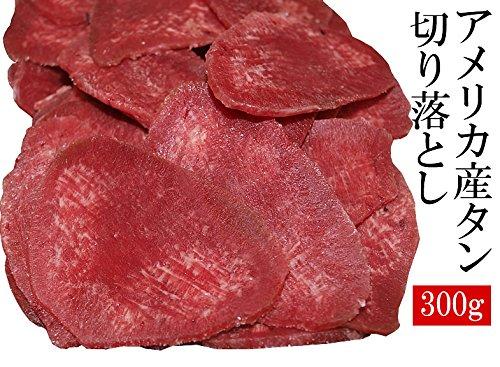 新垣ミート 【訳あり】アメリカ産牛タン切り落とし300g