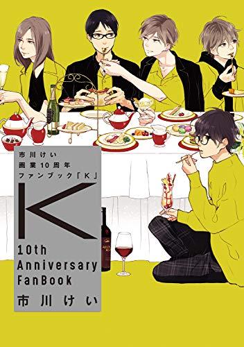 市川けい 画業10周年ファンブック 「K」 _0