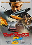 MAD MAX: THE ROAD WARRIOR (1981) Film-Poster, Mel Gibson,