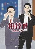 相棒 season15 中 (朝日文庫)