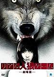 リアル人狼ゲーム[DVD]