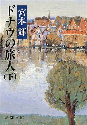 ドナウの旅人(下) (新潮文庫)