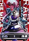 運び屋・ラバ ( 1) (ニチブンコミックス)