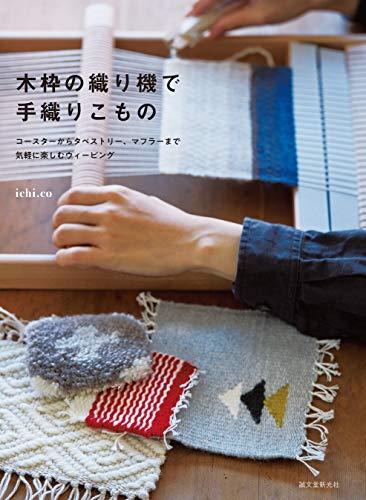 木枠の織り機で手織りこもの:コースターからタペストリー、マフラーまで 気軽に楽しむウィービングの詳細を見る