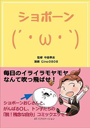 ショボーン(´・ω・`) 毎日のイライラモヤモヤなんて吹っ飛ばせ!