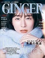 GINGER(ジンジャー) 2021年 1月号 [雑誌]