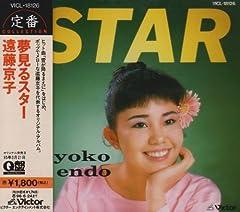 遠藤京子 輝きたいの 歌詞 - 歌ネット