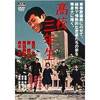 高校三年生 FYK-180-ON [DVD]