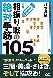 必修!相振り戦の絶対手筋105 (マイナビ将棋BOOKS)