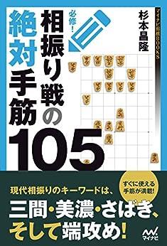 [杉本 昌隆]の必修!相振り戦の絶対手筋105 (マイナビ将棋BOOKS)
