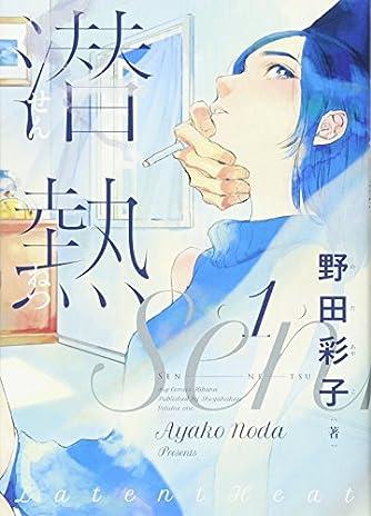 潜熱 (1) (ビッグコミックス)