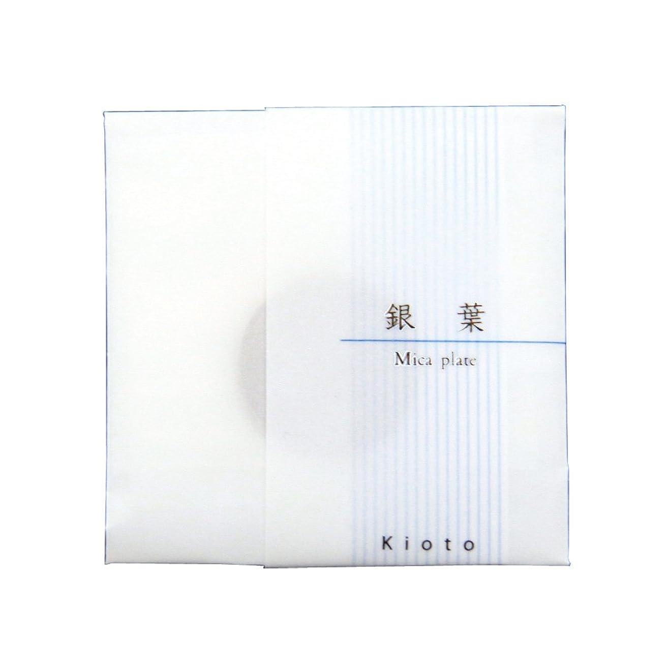 明らかシェルターラショナル電子香炉kioka用 銀葉(円型)