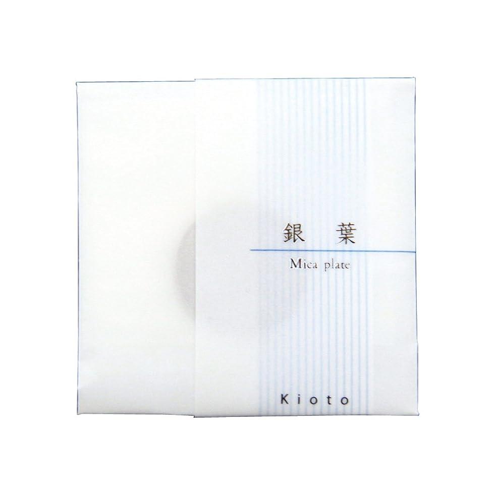 パック山岳鎖電子香炉kioka用 銀葉(円型)