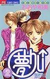 夢Chu↑(ドリームキッス)(2) (フラワーコミックス)