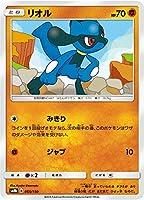 ポケモンカードゲーム SM8b 055/150 リオル 闘 ハイクラスパック GXウルトラシャイニー