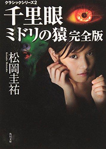 クラシックシリーズ2 千里眼 ミドリの猿 完全版 (角川文庫)