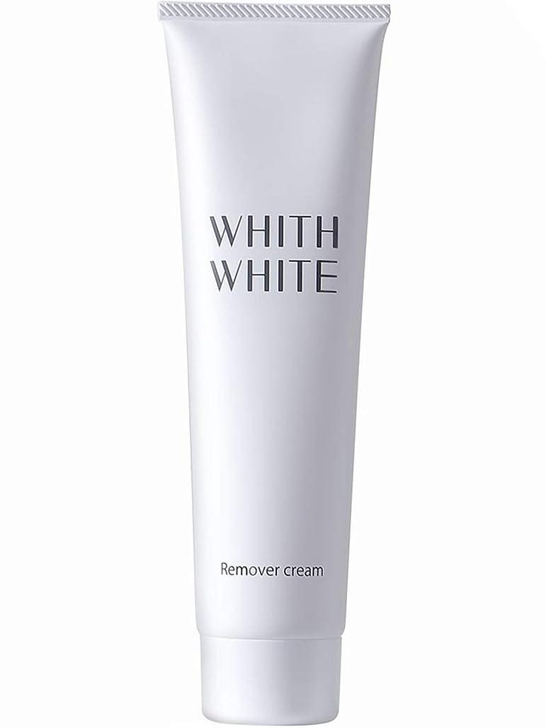 混雑トムオードリース浜辺【医薬部外品】 WHITH WHITE(フィス ホワイト) 除毛クリーム 150g 陰部 使用可能