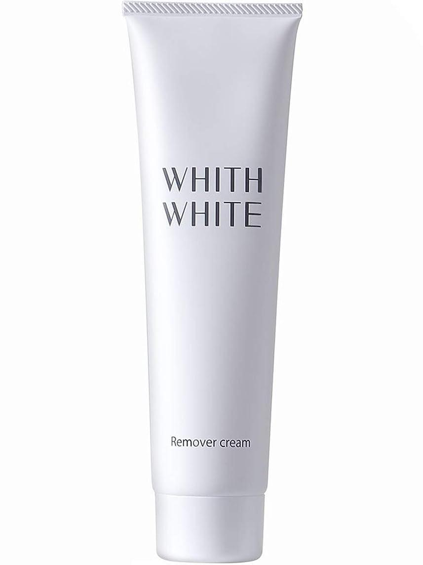 キルス登場形式【医薬部外品】 WHITH WHITE(フィス ホワイト) 除毛クリーム 150g 陰部 使用可能