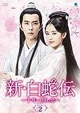 新・白蛇伝 ~千年一度の恋~ DVD-BOX2[DVD]