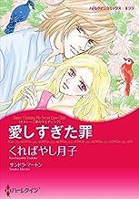 不器用なヒーローセット vol.1 (ハーレクインコミックス)
