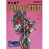 東本昌平RIDE 100 (Motor Magazine Mook)