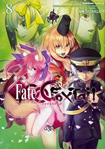 フェイト/エクストラ CCC FoxTail (8) (角川コミックス・エース)