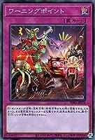遊戯王カード ワーニングポイント(スーパーレア) ファントム・レイジ(PHRA) | 通常罠 スーパー レア