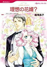 表紙: 理想の花婿? (ハーレクインコミックス) | 飯塚 晶子