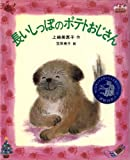 長いしっぽのポテトおじさん (岩崎幼年文庫 (29))