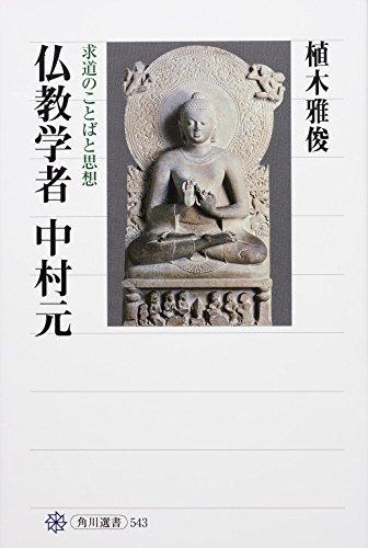 仏教学者 中村元 求道のことばと思想 (角川選書)