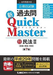 公務員試験 過去問 新クイックマスター 民法II(債権・親族・相続) 第7版
