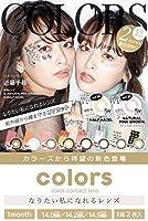 カラーズ colors マンスリー 1month 1ヶ月 【1箱2枚入】 カラコン UVカット (ナチュラルピンクブラウン/-3.00)