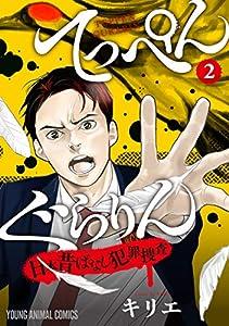 てっぺんぐらりん~日本昔ばなし犯罪捜査~ 2 (ヤングアニマルコミックス)