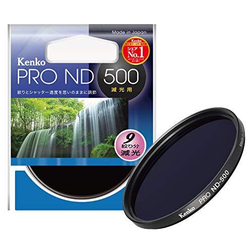 Kenko NDフィルター PRO-ND500 55mm 1/500 光量調節用 065532