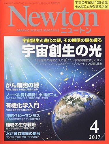 Newton(ニュートン) 2017年 04 月号 [雑誌]