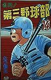 名門!第三野球部 14 (少年マガジンコミックス)