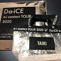 Da-ice ミニバッグチャーム工藤大樹TAIKI ・ da-ice②