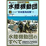 水陸機動団 (シリーズ陸上自衛隊の戦闘力)
