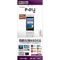 ラスタバナナ P-smart ケータイ P-01J フィルム 指紋・反射防止 Pスマート 液晶保護フィルム T774P01J